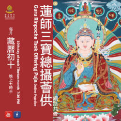 Guru Rinpoche (1)